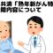 県民共済「熟年新がん特約」の保障内容