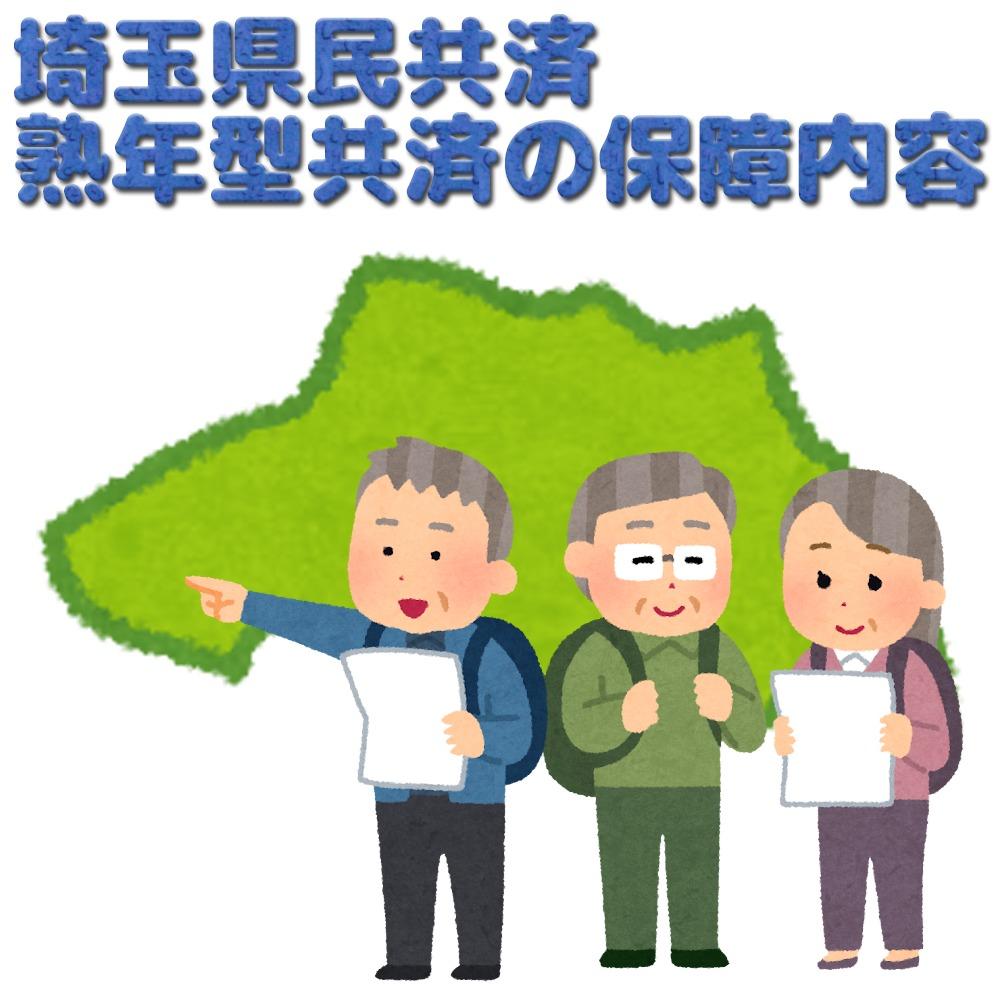 埼玉県民共済「熟年型共済」保障内容