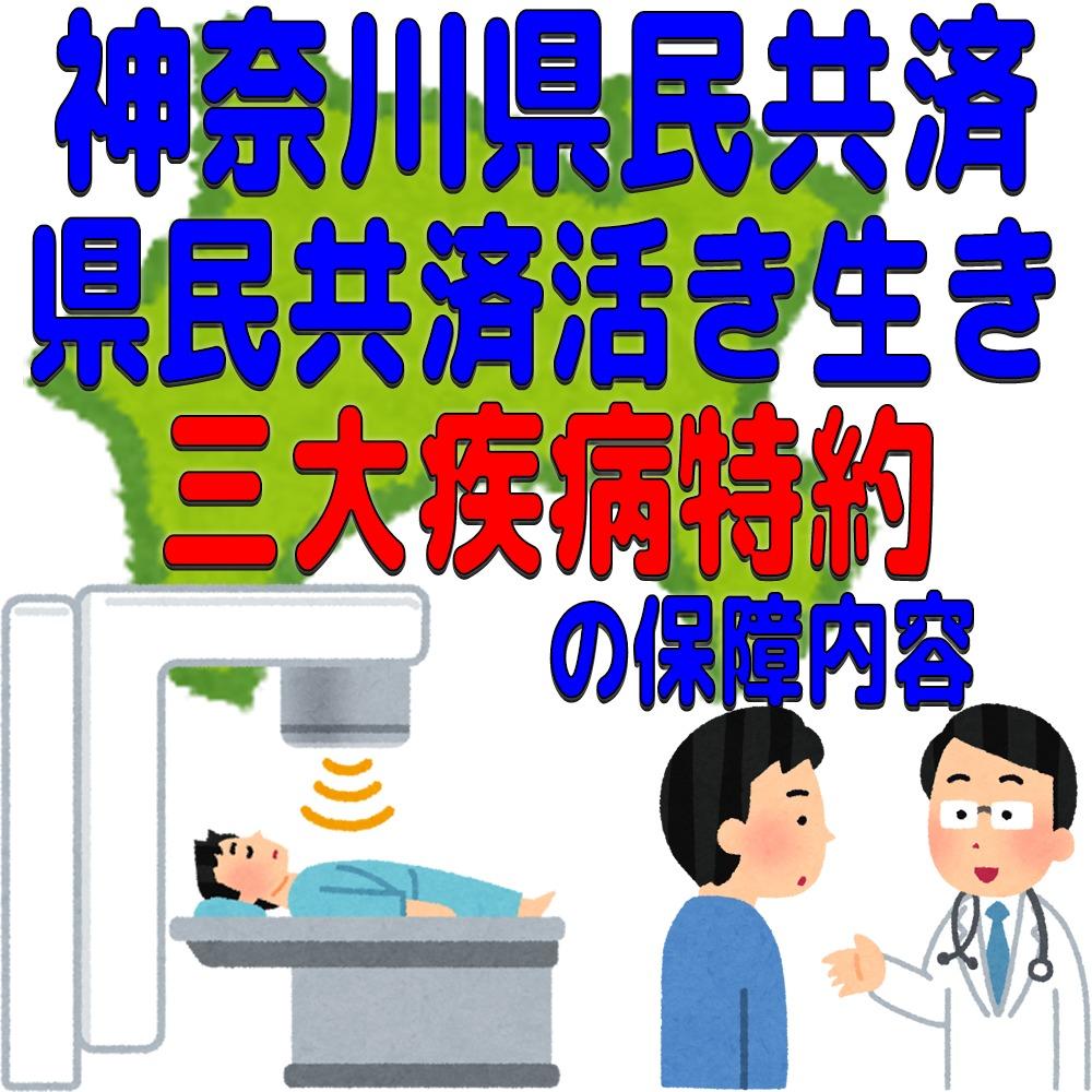 神奈川県民共済「県民共済活き生き三大疾病特約」保障内容