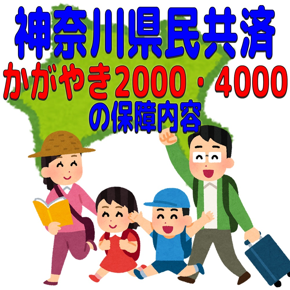 神奈川県民共済「県民共済かがやき2000・4000」保障内容