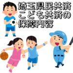 埼玉県民共済「こども共済」保障内容