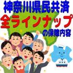 神奈川県民共済の保障内容(全ラインナップ)