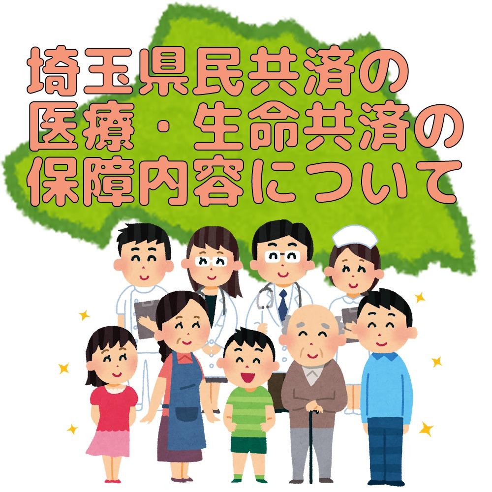 埼玉県民共済「医療・生命共済」の保障内容