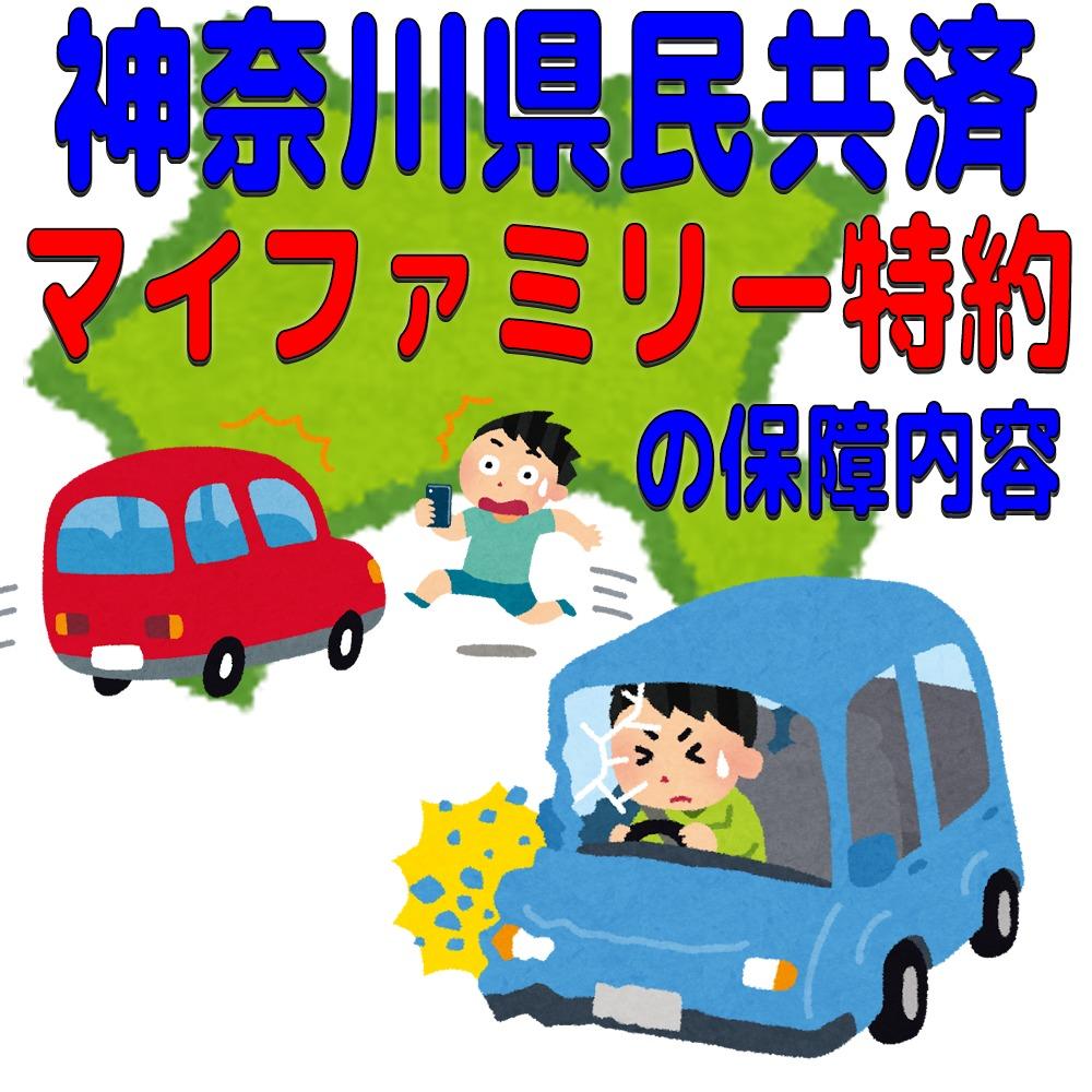 神奈川県民共済「マイファミリー特約」保障内容