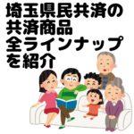 埼玉県民共済の保障内容