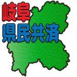 岐阜県民共済