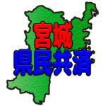 宮城県民共済