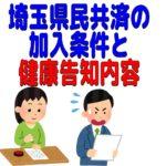 埼玉県民共済 加入条件 健康告知内容