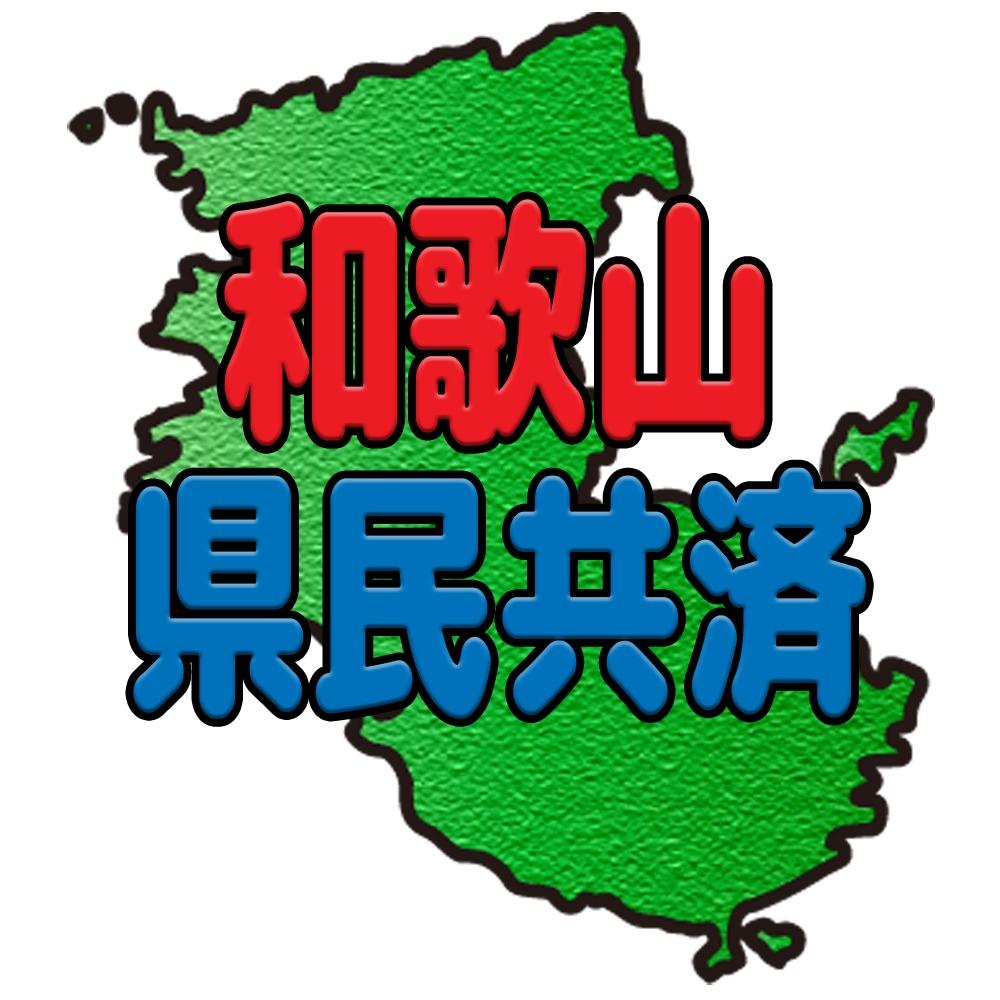 和歌山県民共済