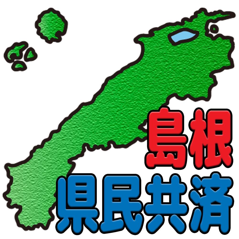 島根県民共済
