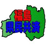 福島県民共済