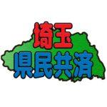 埼玉県民共済