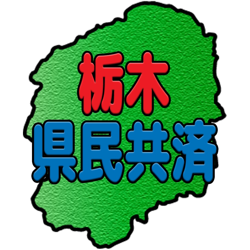 栃木県民共済