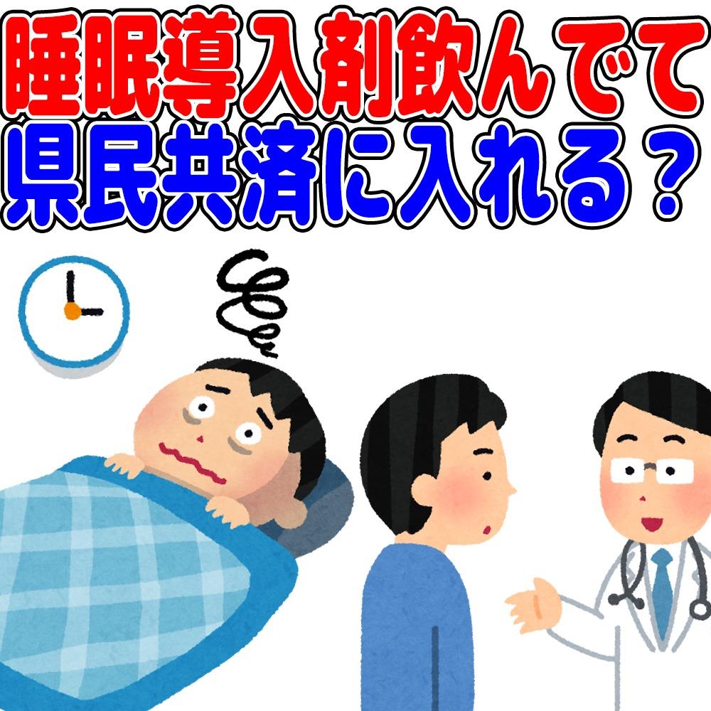 睡眠導入剤 県民共済 加入条件