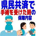 県民共済 手術 保障内容