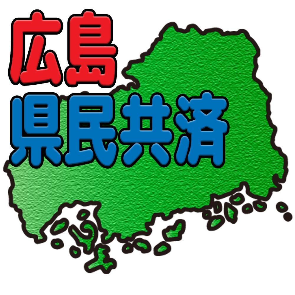 広島県民共済