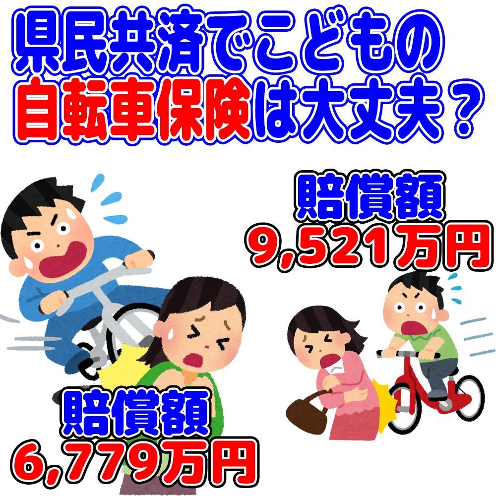 こどもの県民共済で自転車保険をカバーできるか