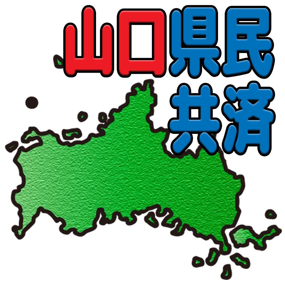山口県民共済