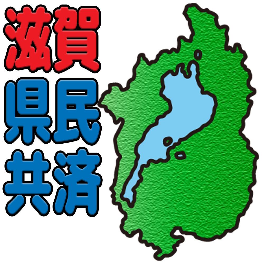 滋賀県民共済