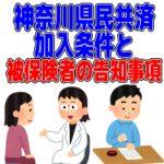 神奈川県民共済 加入条件 被保険者の告知事項