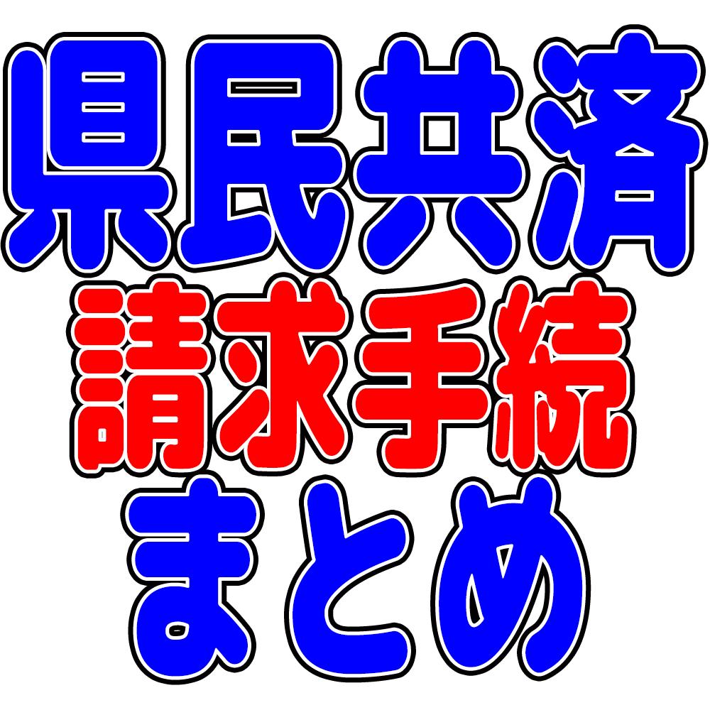 県民 共済 長野
