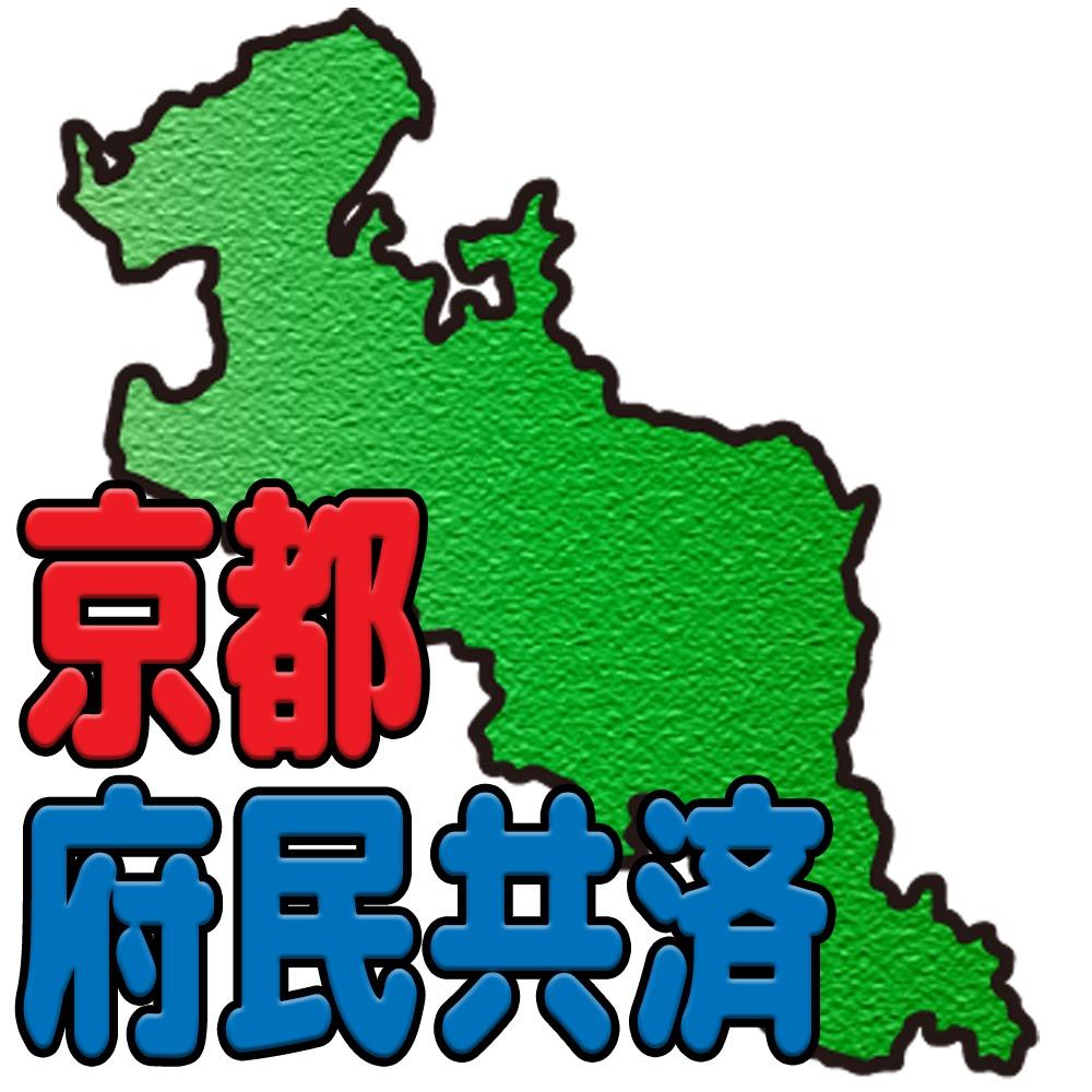 京都府民共済