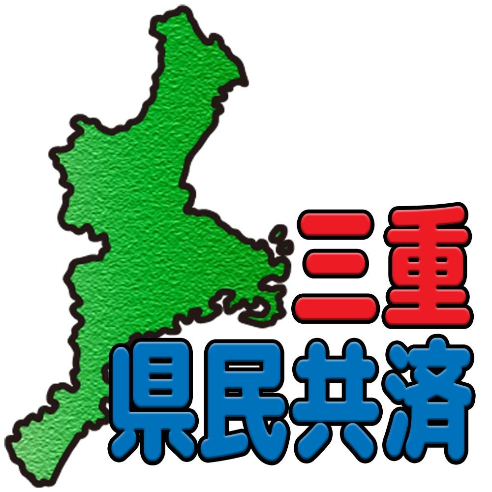三重県民共済