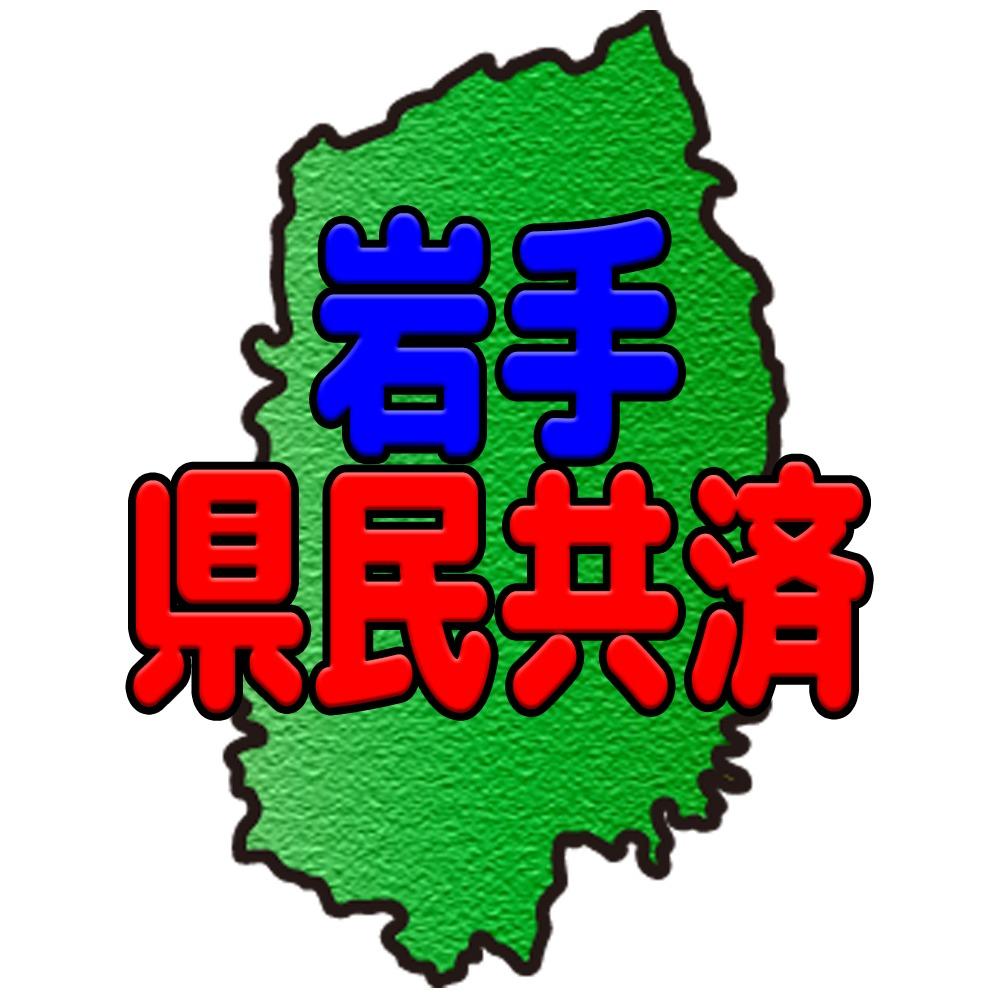 岩手県民共済