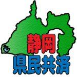 静岡県民共済