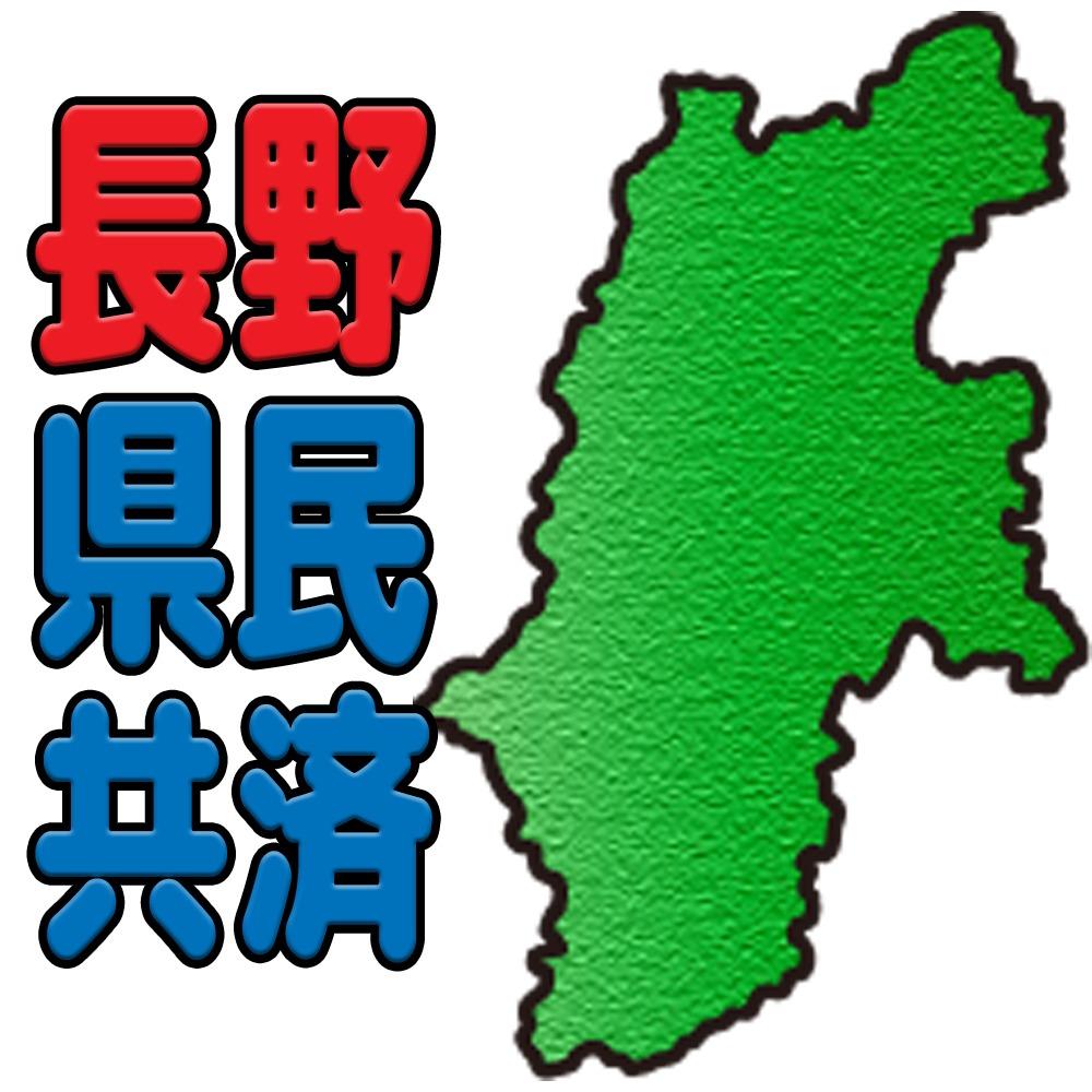 長野県民共済