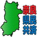 奈良県民共済