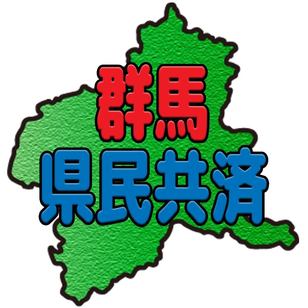 群馬県民共済