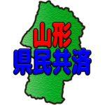 山形県民共済