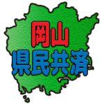 岡山県民共済