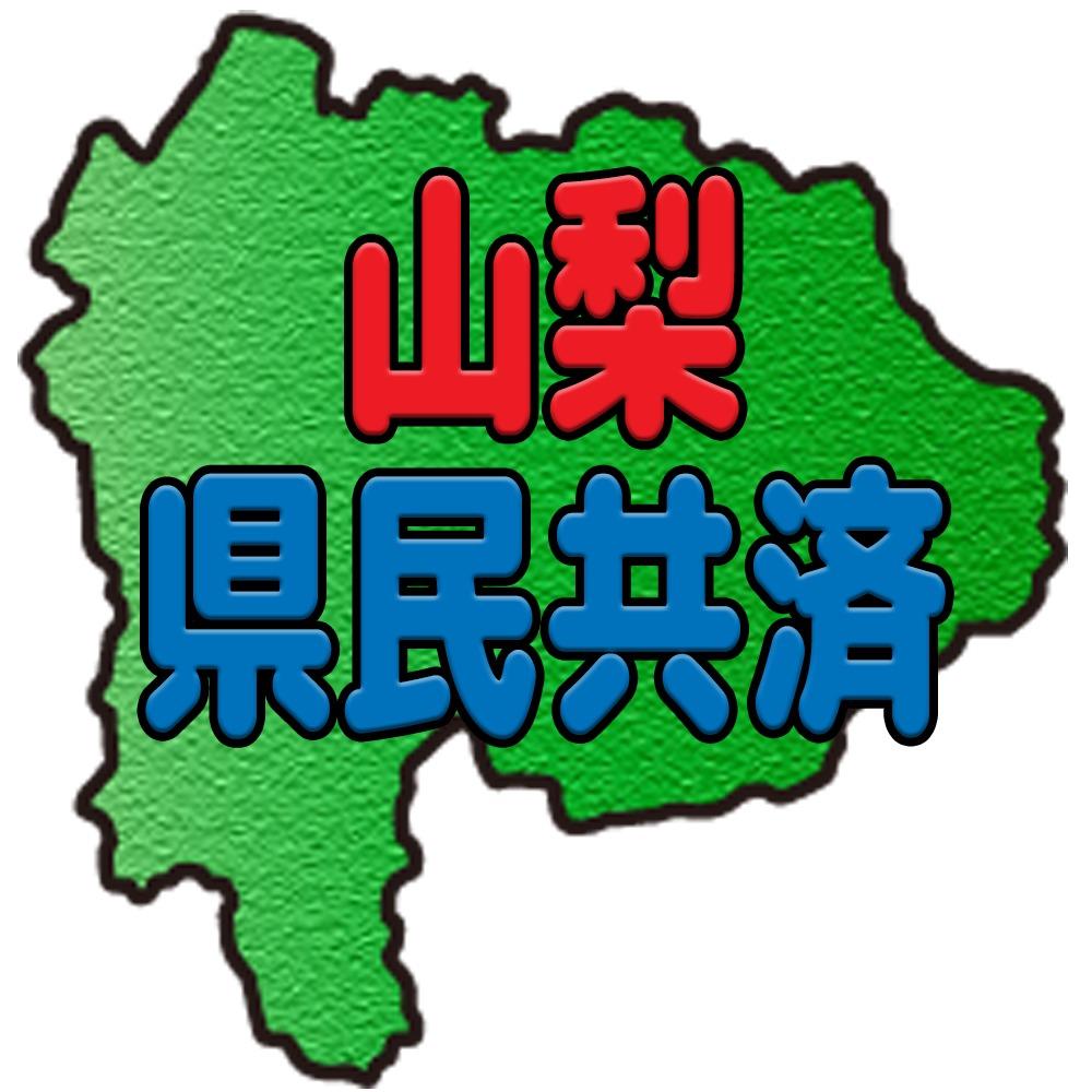 山梨県民共済