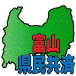 富山県民共済