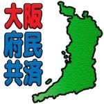 大阪府民共済
