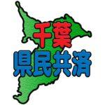 千葉県民共済