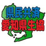 県民共済愛知県生協
