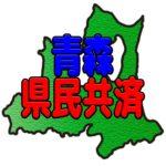 青森県民共済
