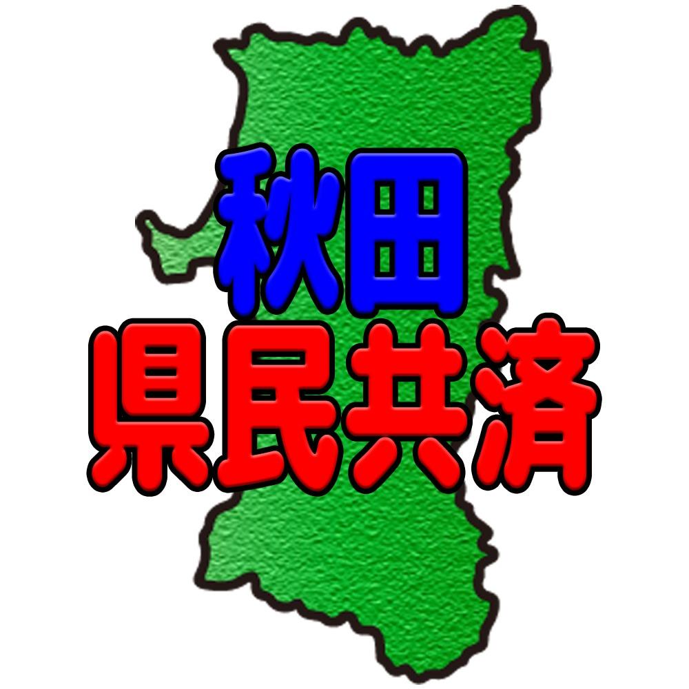 秋田県民共済