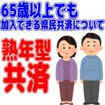 65歳以上の方の県民共済の加入条件