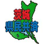 茨城県民共済