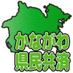 神奈川県民共済