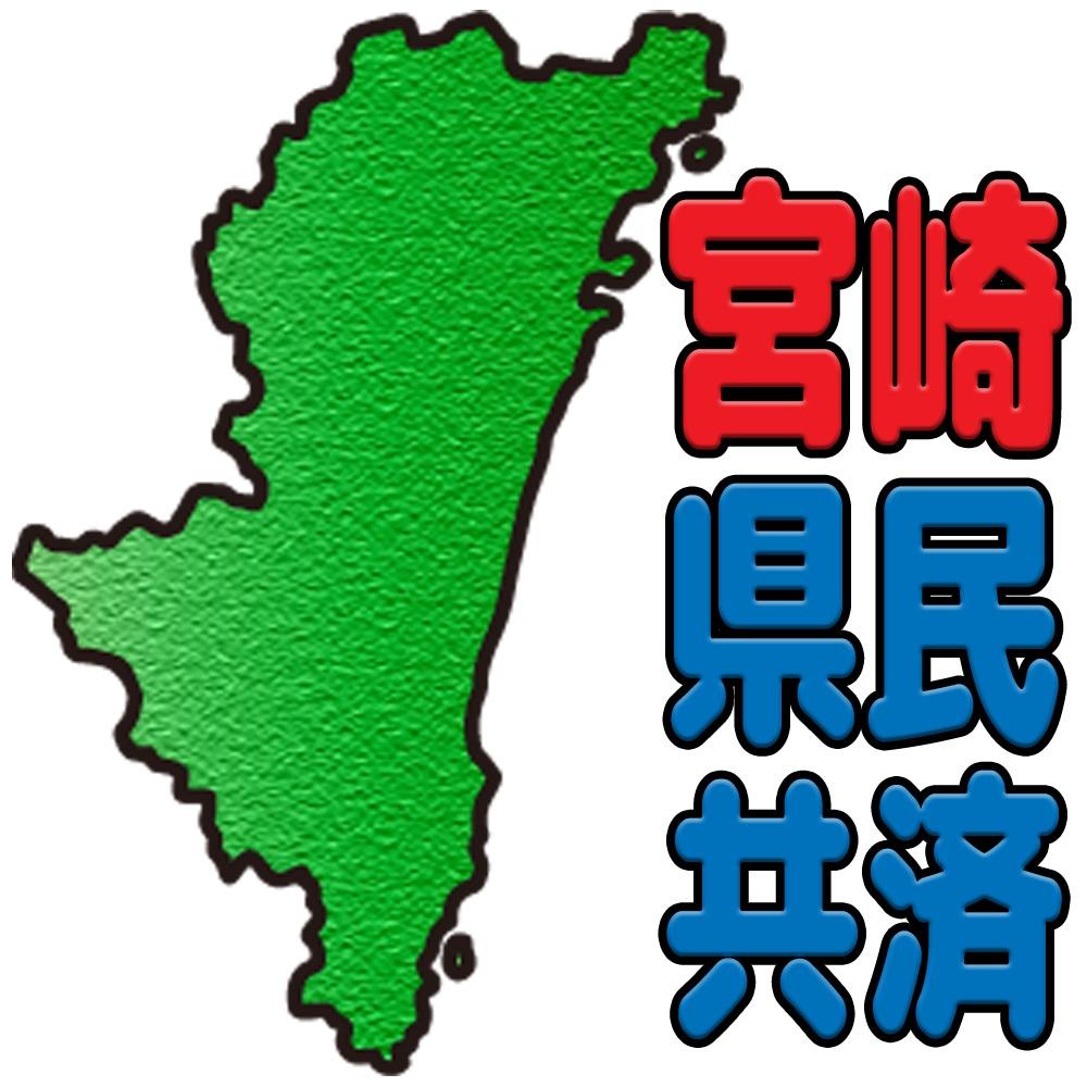 宮崎県民共済