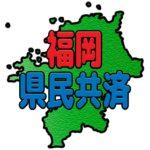 福岡県民共済