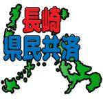 長崎県民共済