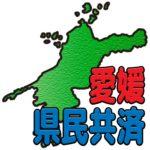 愛媛県民共済