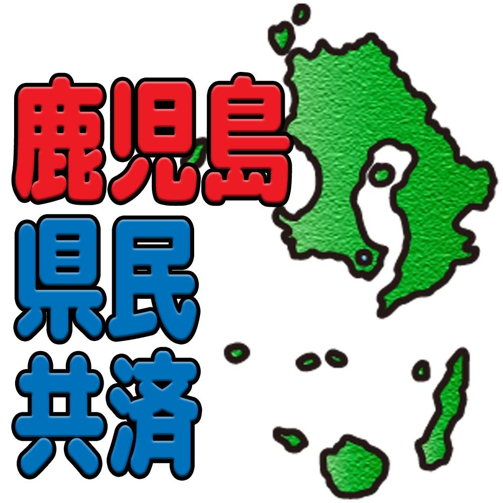 鹿児島県民共済