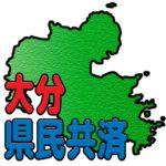 大分県民共済